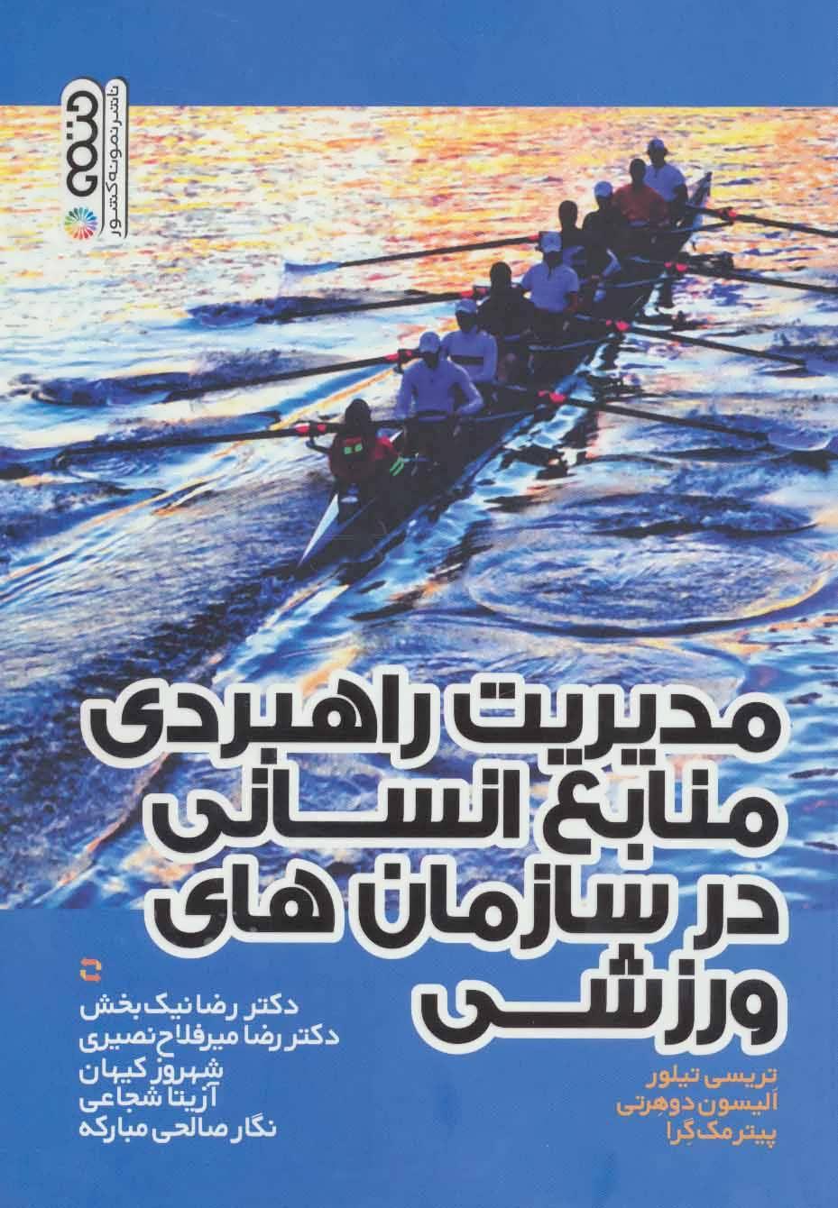 کتاب مدیریت راهبردی منابع انسانی در سازمانهای ورزشی