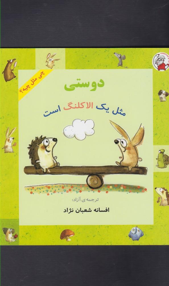 کتاب دوستی مثل یک الاکلنگ است