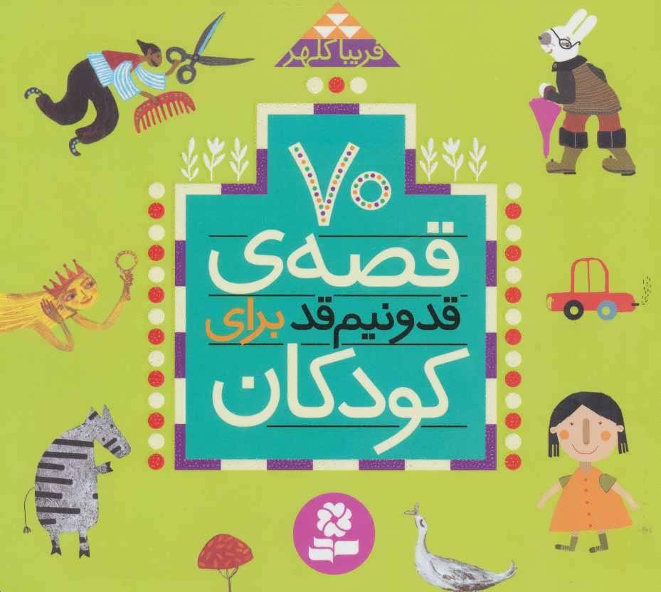 کتاب ۷۰ قصهٔ قد و نیم قد برای کودکان (خشتی)