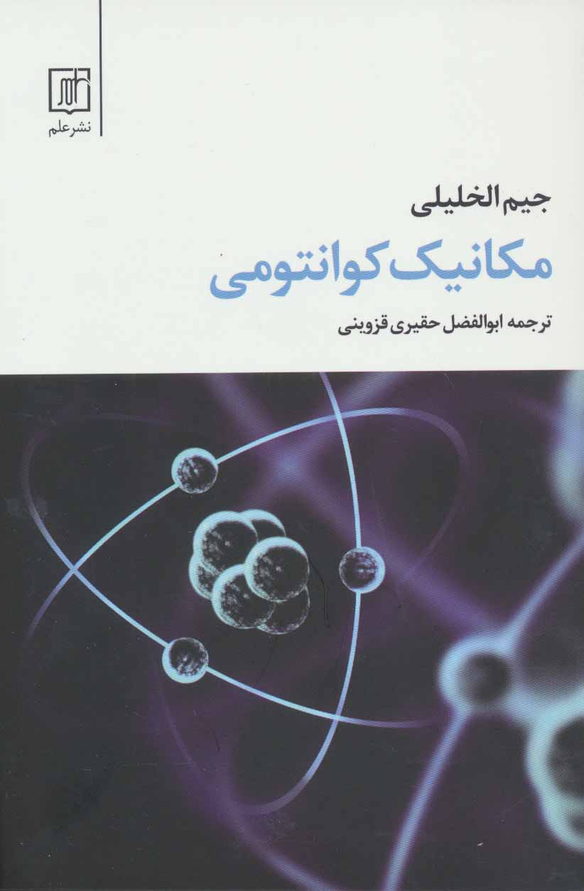 کتاب مکانیک کوانتومی
