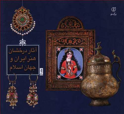 کتاب آثار درخشان هنر ایران و جهان اسلام