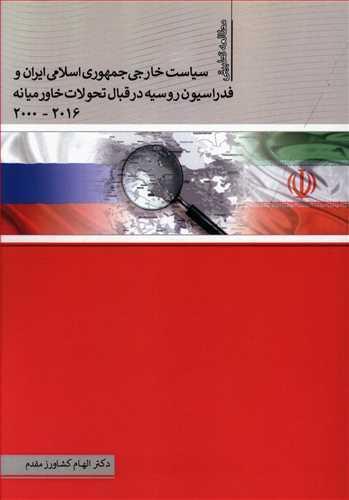 کتاب سیاست خارجی جمهوری اسلامی ایران و فدراسیون روسیه در قبال تحولات خاورمیانه