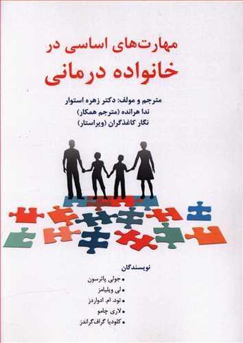 کتاب مهارتهای اساسی در خانوادهدرمانی