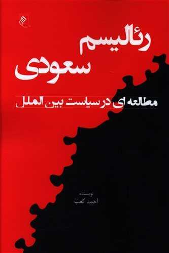 کتاب رئالیسم سعود