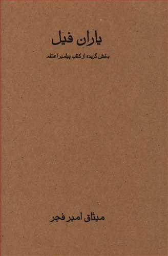 کتاب یاران فیل