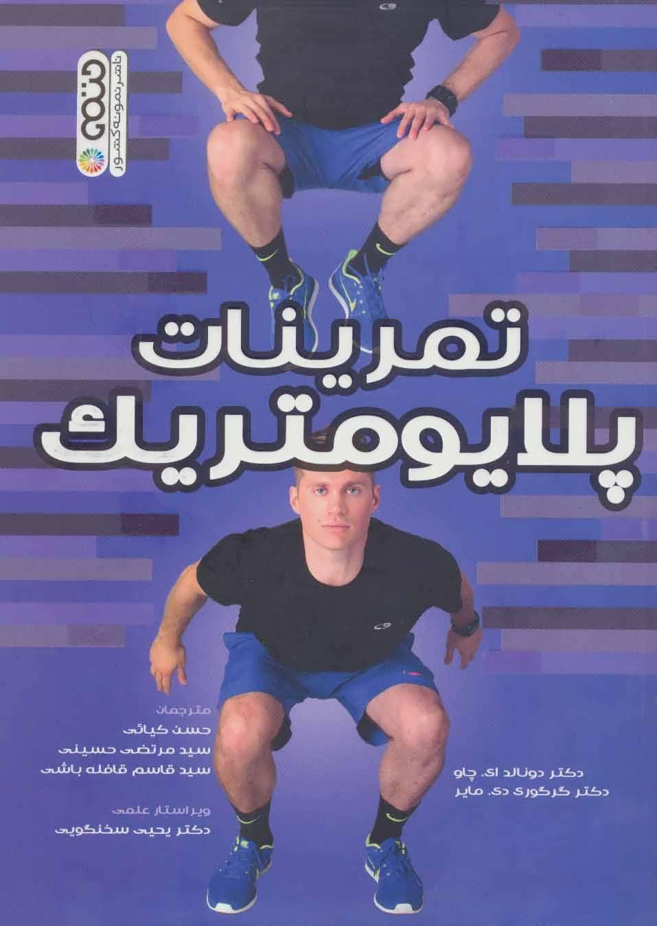 کتاب تمرینات پلایومتریک
