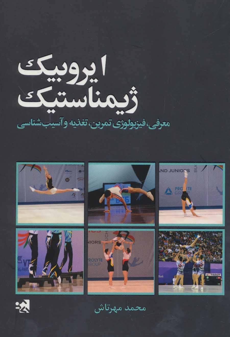 کتاب ایروبیک ژیمناستیک (معرفی، فیزیولوژی تمرین، تغذیه و آسیبشناسی)