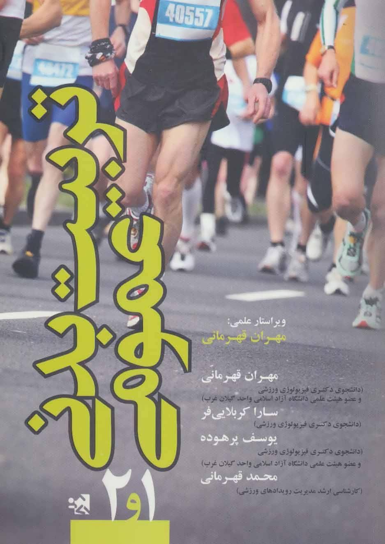 کتاب تربیتبدنی عمومی ۱ و ۲