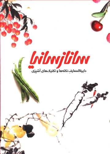کتاب دایرهالمعارف ابزار و مواد اولیه (سانازسانیا)