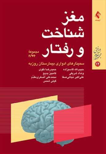 کتاب مغز، شناخت و رفتار