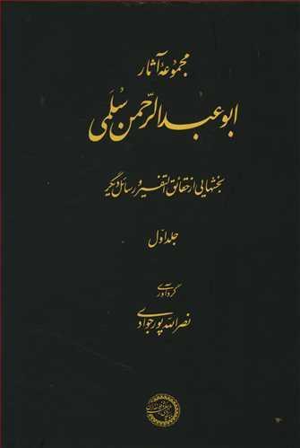 کتاب مجموعه آثار ابوعبدالرحمن سلمی