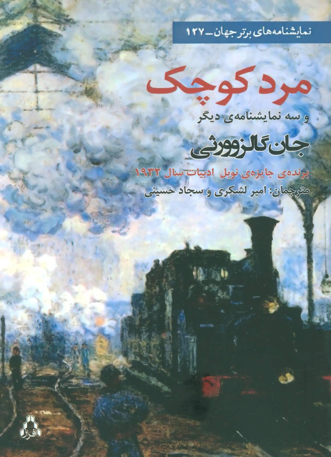 کتاب مرد کوچک و سه نمایشنامه دیگر