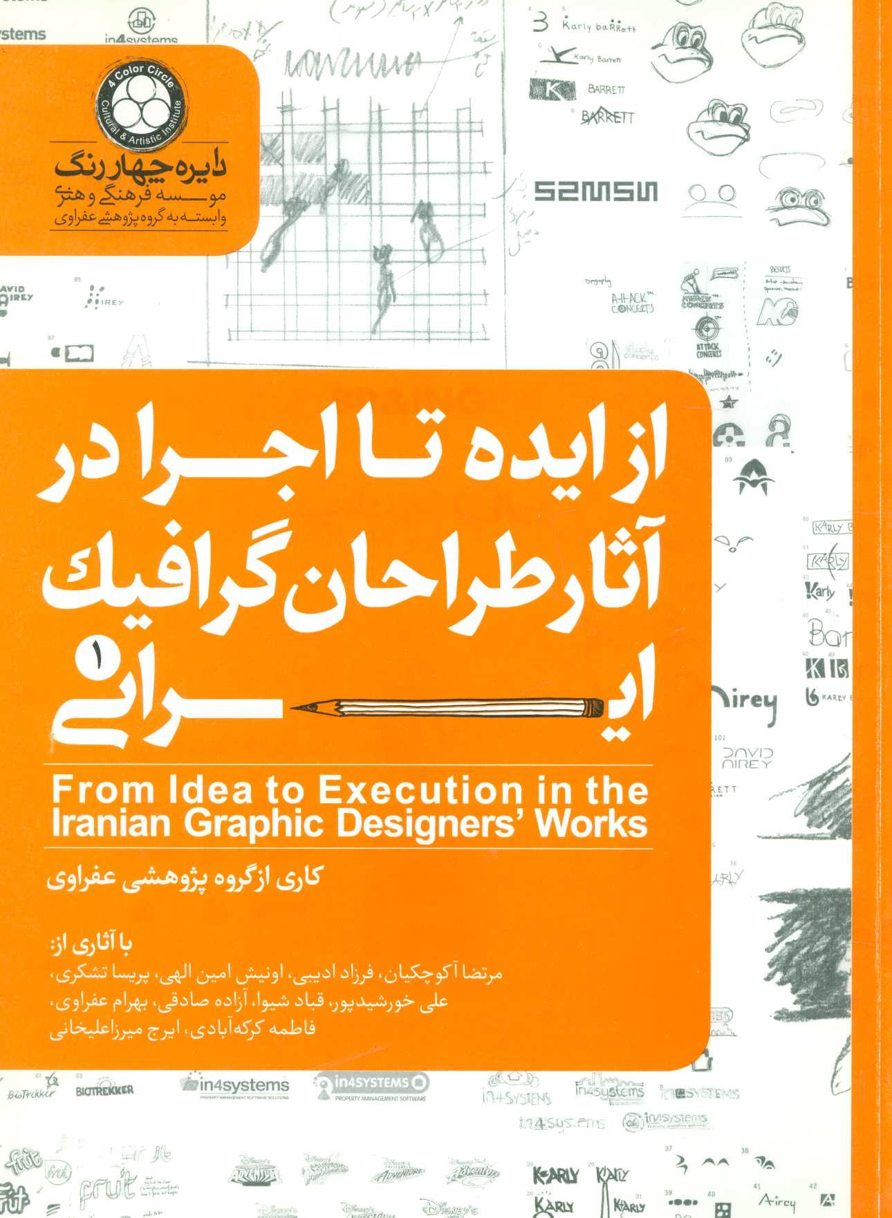 کتاب از ایده تا اجرا در آثار طراحان گرافیک ایرانی ۱