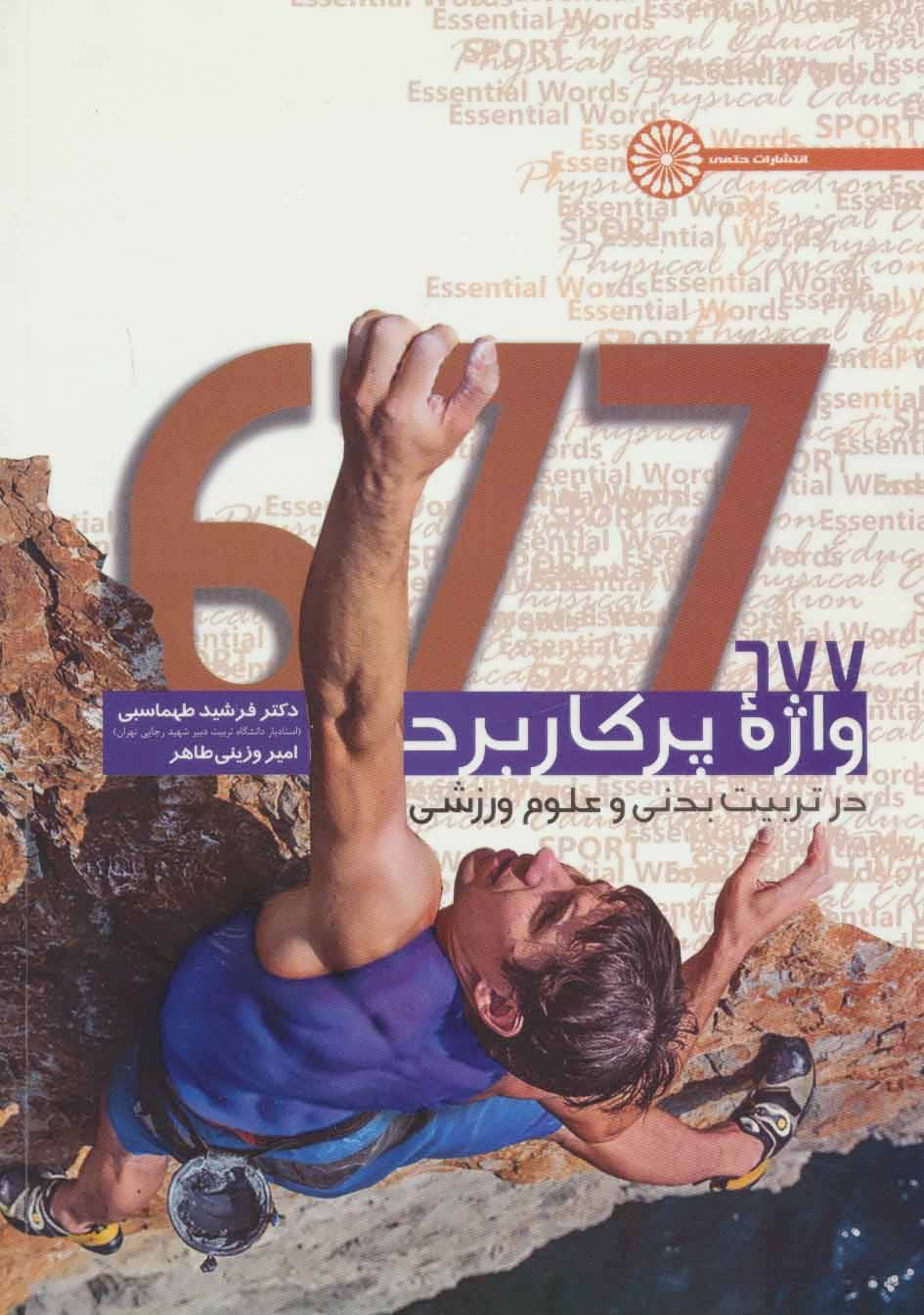کتاب ۶۷۷ واژه پرکاربرد درتربیتبدنی و علوم ورزشی