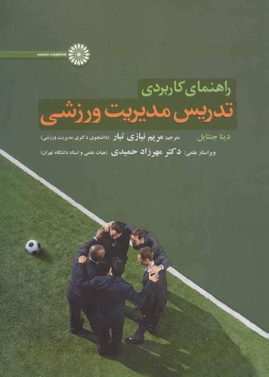کتاب راهنمای کاربردی تدریس مدیریت ورزشی