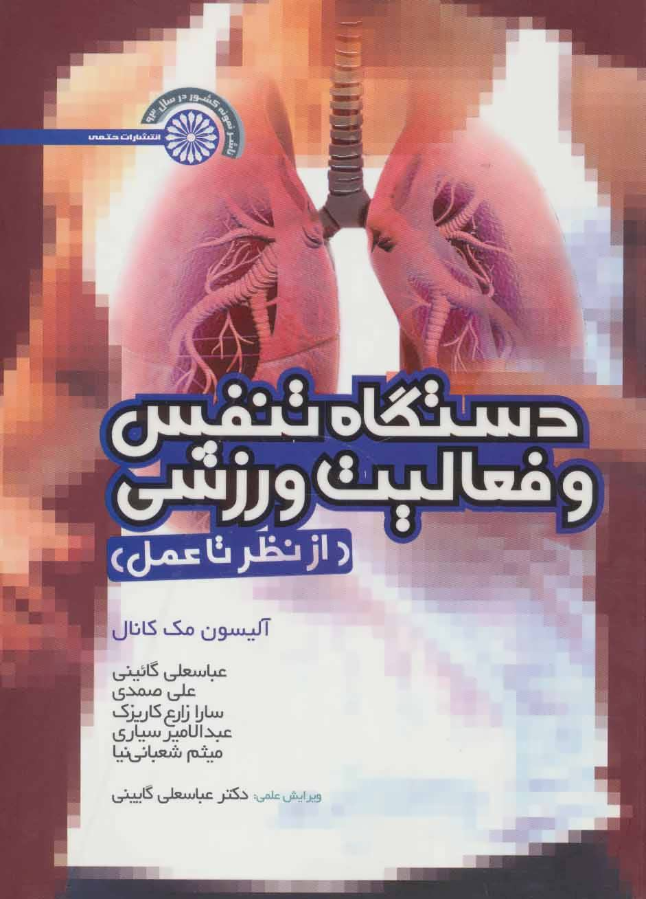 کتاب دستگاه تنفس و فعالیت ورزشی (از نظر تا عمل)