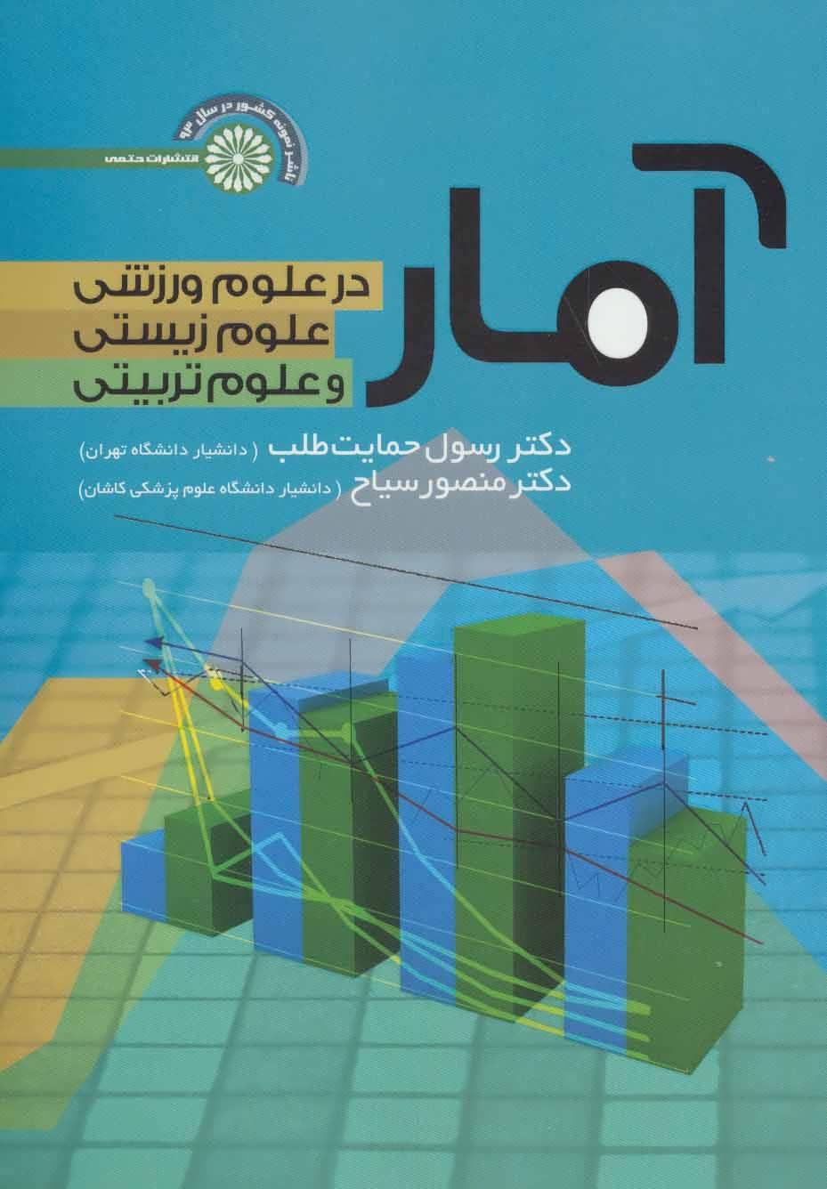 کتاب آمار در علوم ورزشی، علوم زیستی و علومتربیتی