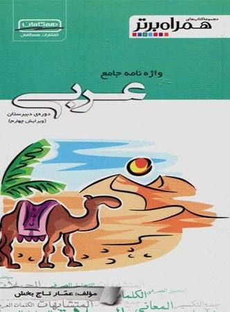 کتاب واژه نامه جامع عربی