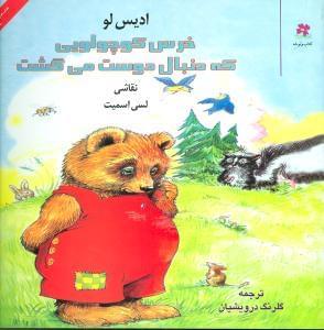 کتاب خرس کوچولویی که دنبال دوست میگشت