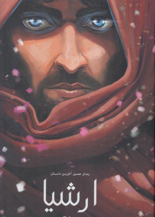 کتاب رمان مصور آخرین داستان ارشیا (۲)