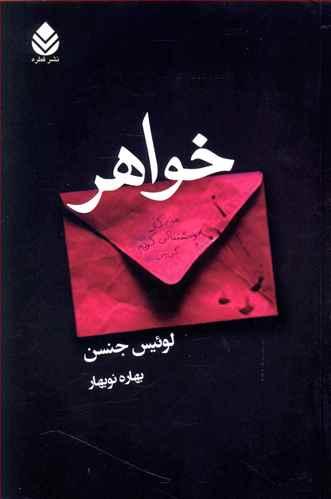 کتاب خواهر
