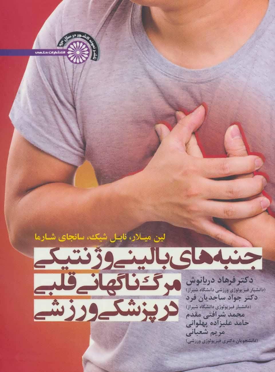 کتاب جنبههای بالینی و ژنتیکی مرگ ناگهانی قلبی در پزشکی ورزشی