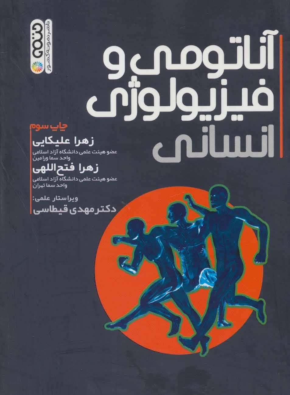 کتاب آناتومی و فیزیولوژی انسانی