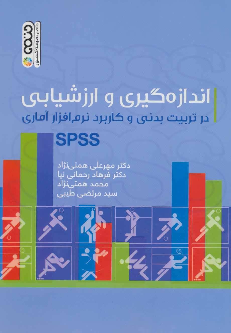 کتاب اندازه گیری و ارزشیابی درتربیت بدنی و کاربرد نرم افزار آماری SPSS