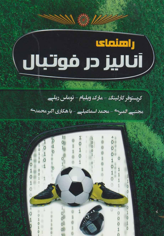 کتاب راهنمای آنالیز در فوتبال