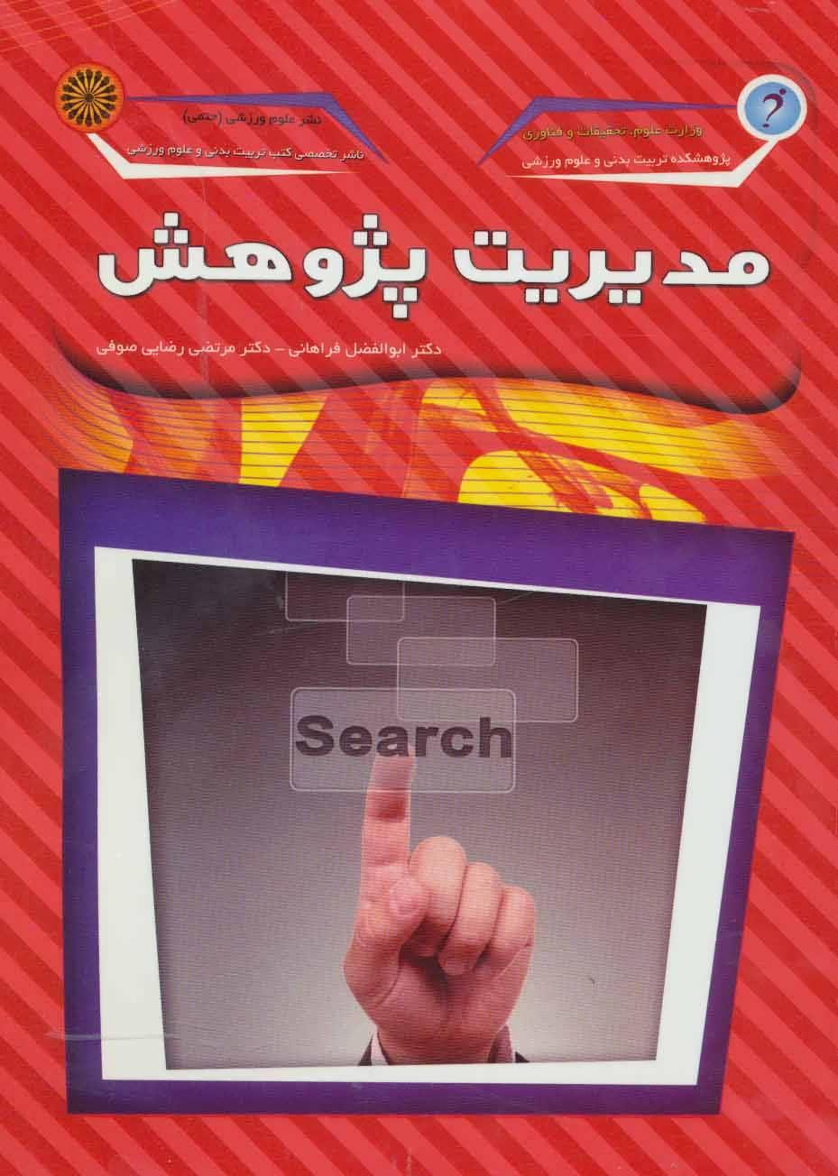 کتاب مدیریت پژوهش