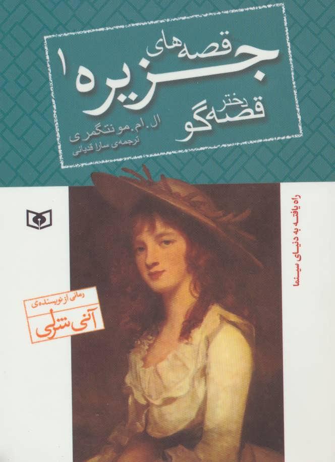 کتاب دختر قصهگو (جیبی)