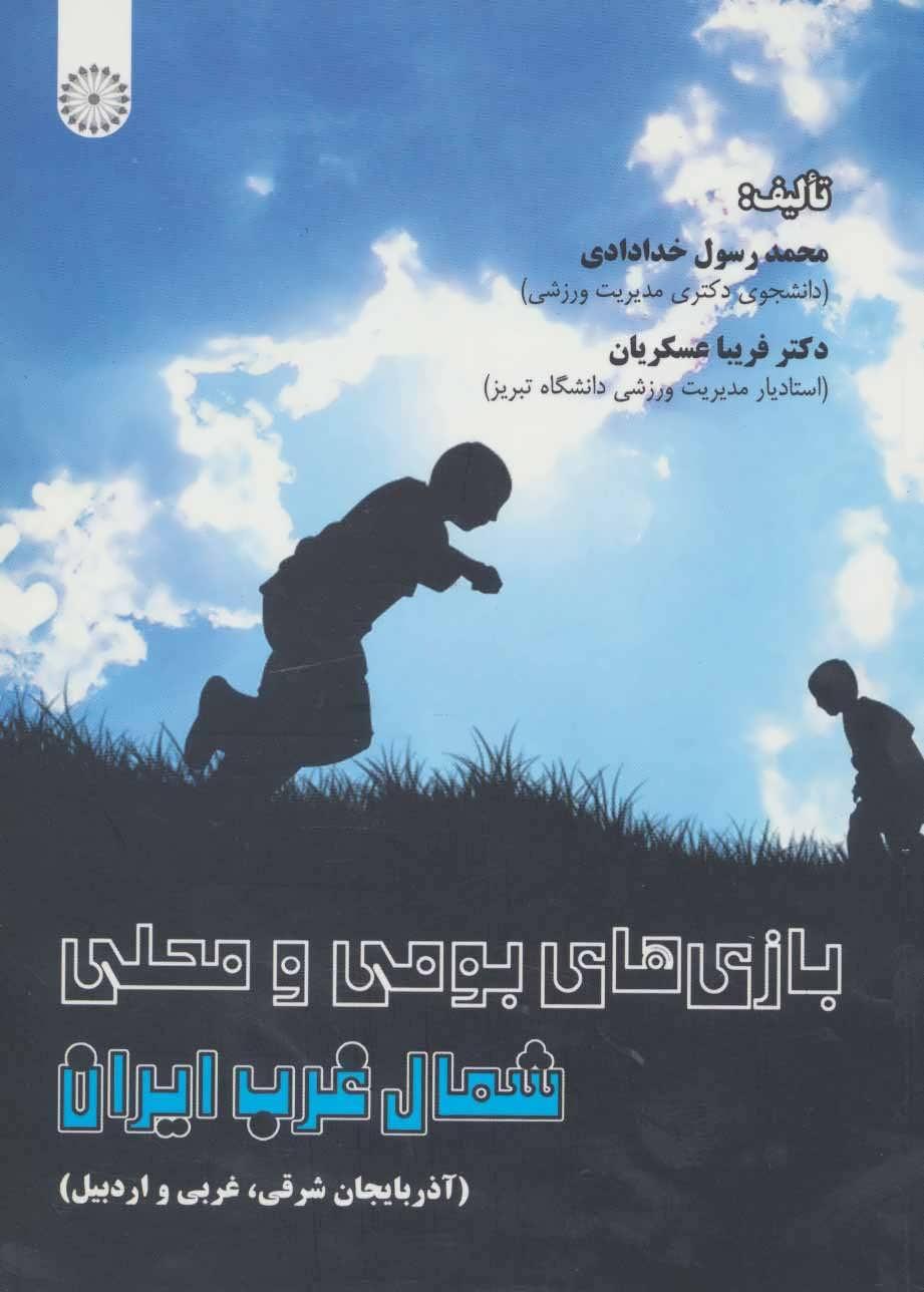 کتاب بازیهای بومی و محلی شمال غرب ایران