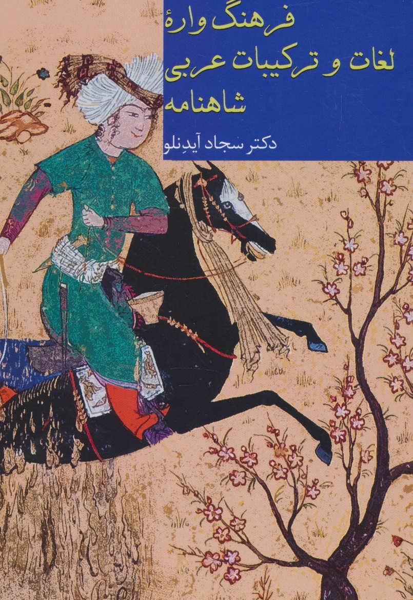 کتاب فرهنگواره لغات وترکیبات عربی شاهنامه