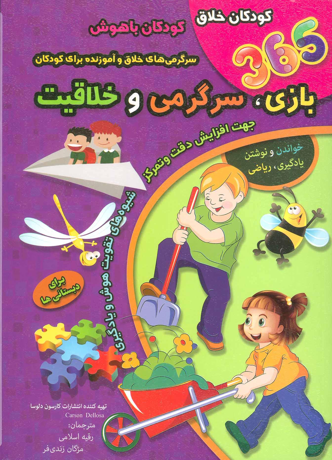کتاب ۳۶۵ بازی، سرگرمی و خلاقیت
