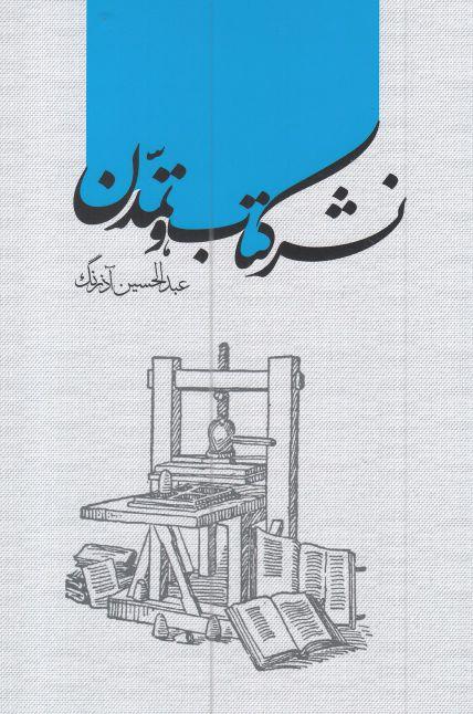 کتاب نشر کتاب و تمدن