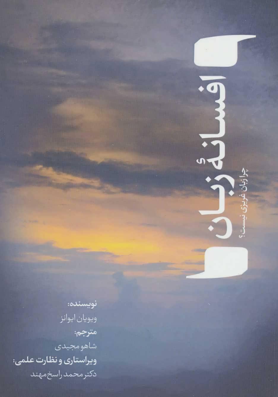 کتاب افسانه زبان