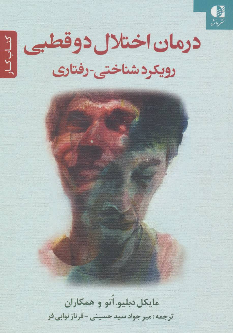 کتاب درمان اختلال دو قطبی رویکرد شناختی- رفتاری (کتاب کار)