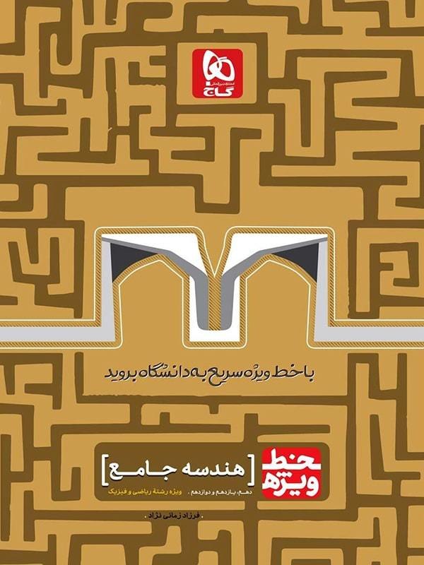 کتاب خط ویژه هندسه جامع کنکور