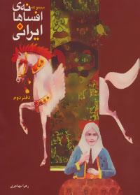 کتاب مجموعه افسانههای ایرانی ۲