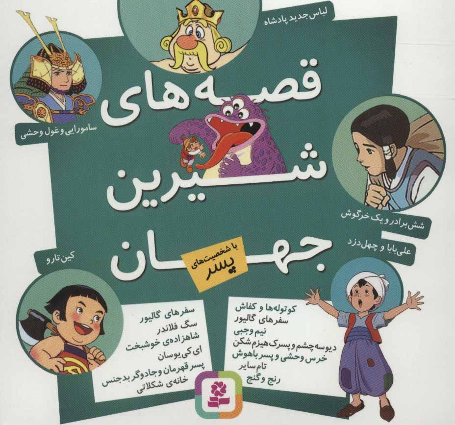 کتاب قصههای شیرین جهان با شخصیتهای پسر