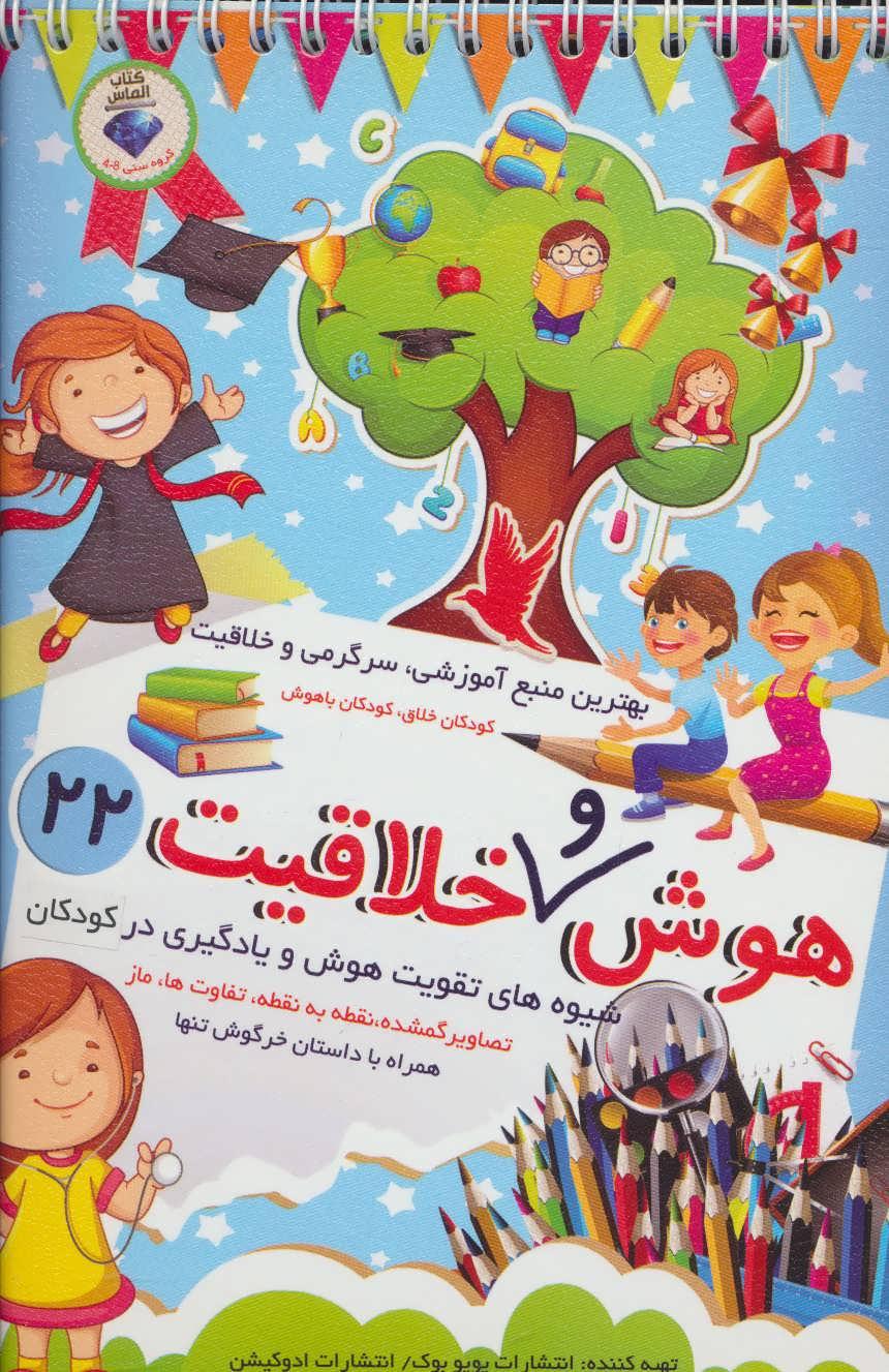 کتاب هوش و خلاقیت (۲۲)