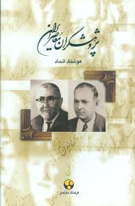 کتاب پژوهشگران معاصر ایران ۵