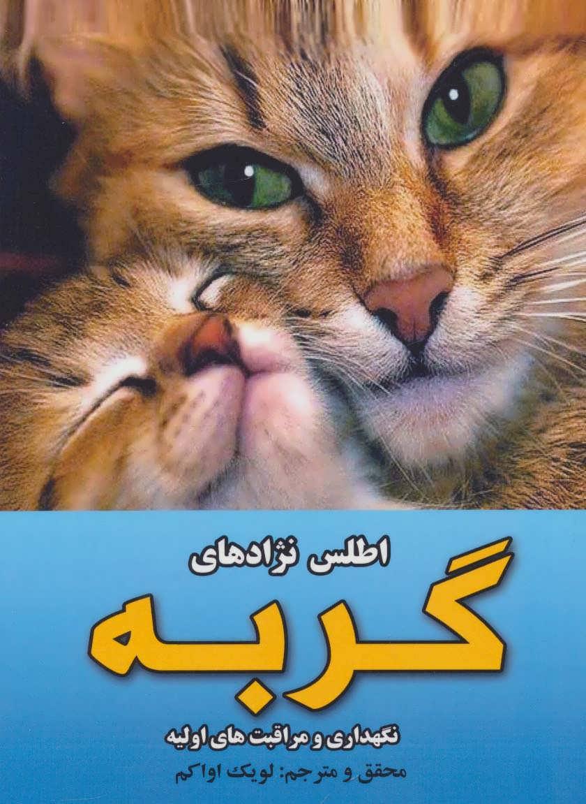 کتاب اطلس نژادهای گربه