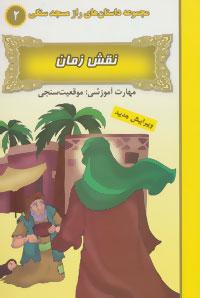 کتاب نقش زمان (مهارت آموزشی
