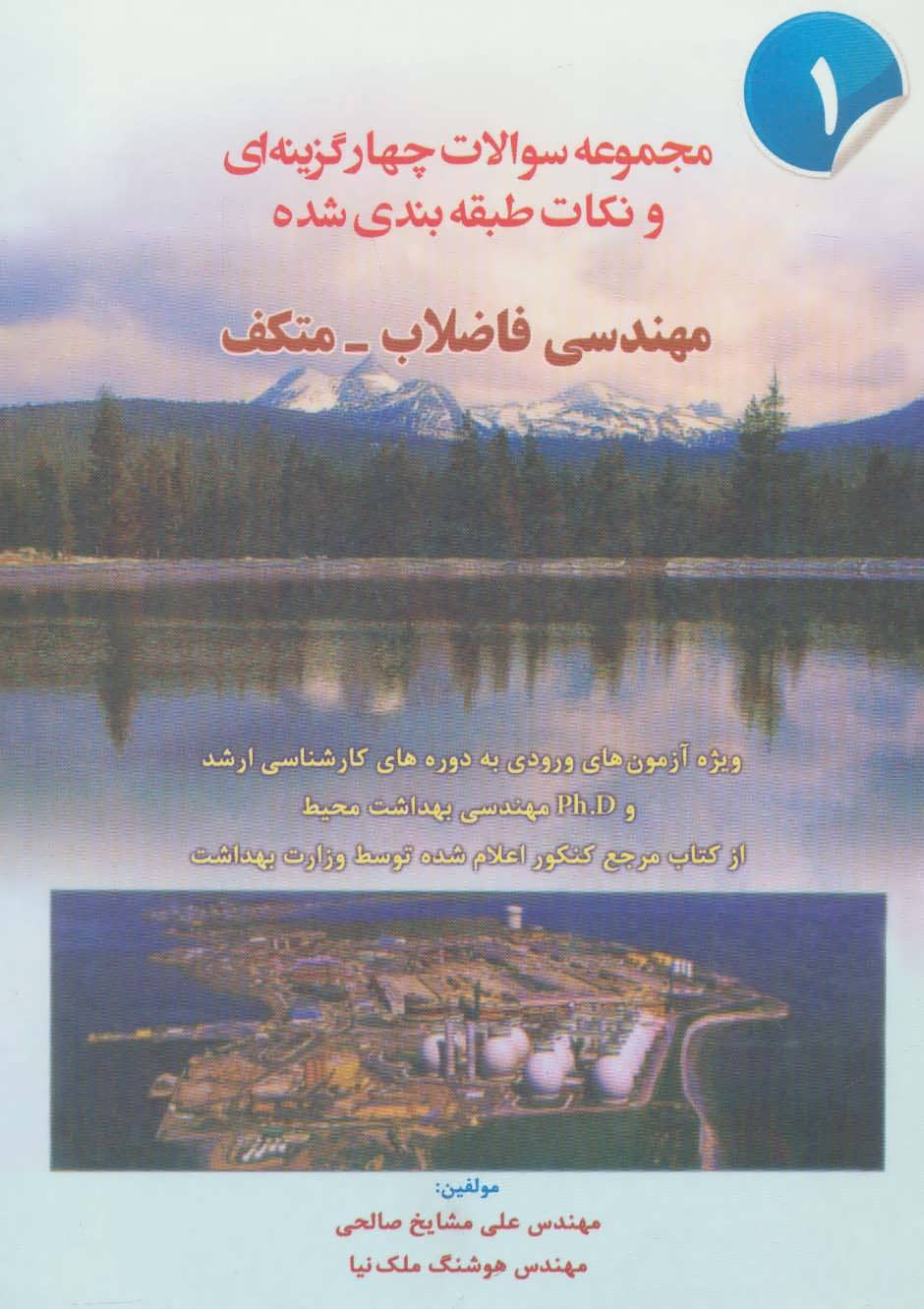 کتاب مهندسی فاضلاب- متکف ۱