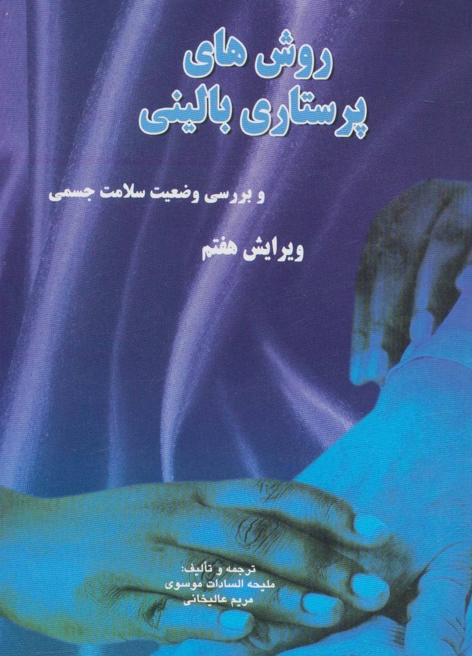 کتاب روشهای پرستاری بالینی و بررسی وضعیت سلامت جسمی