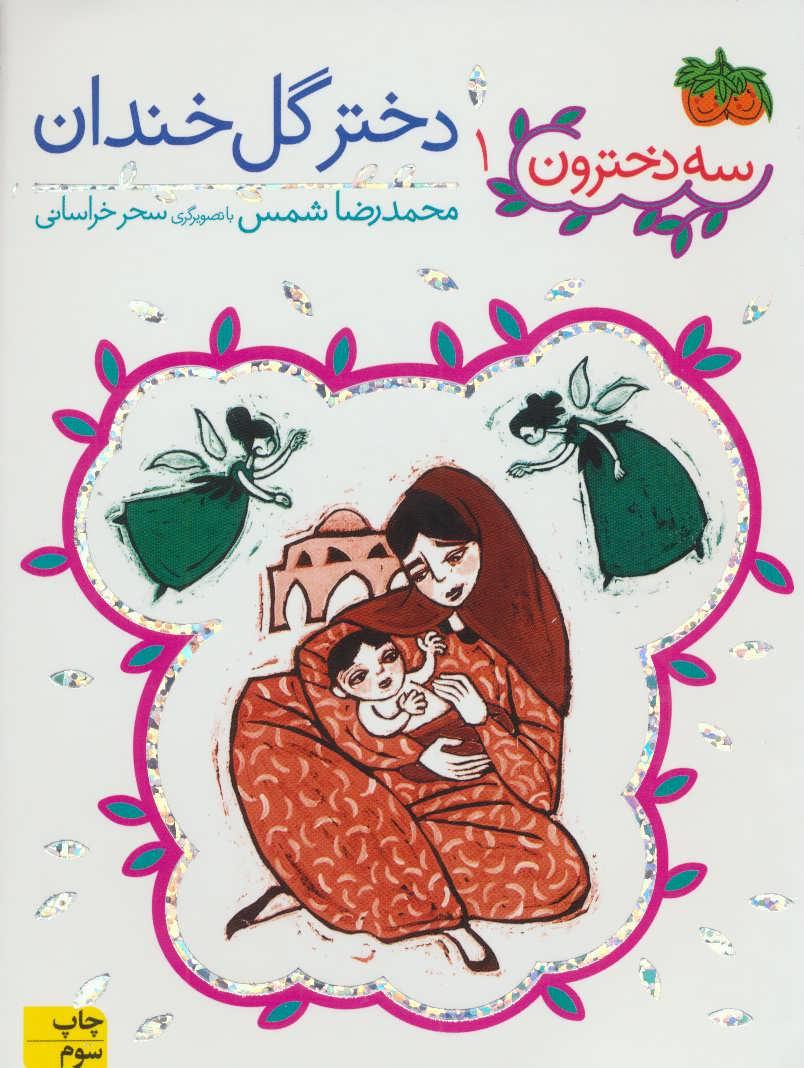 کتاب دختر گل خندان