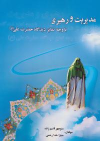 کتاب مدیریت و رهبری با وجه تمایز دیدگاه حضرت علی(ع)