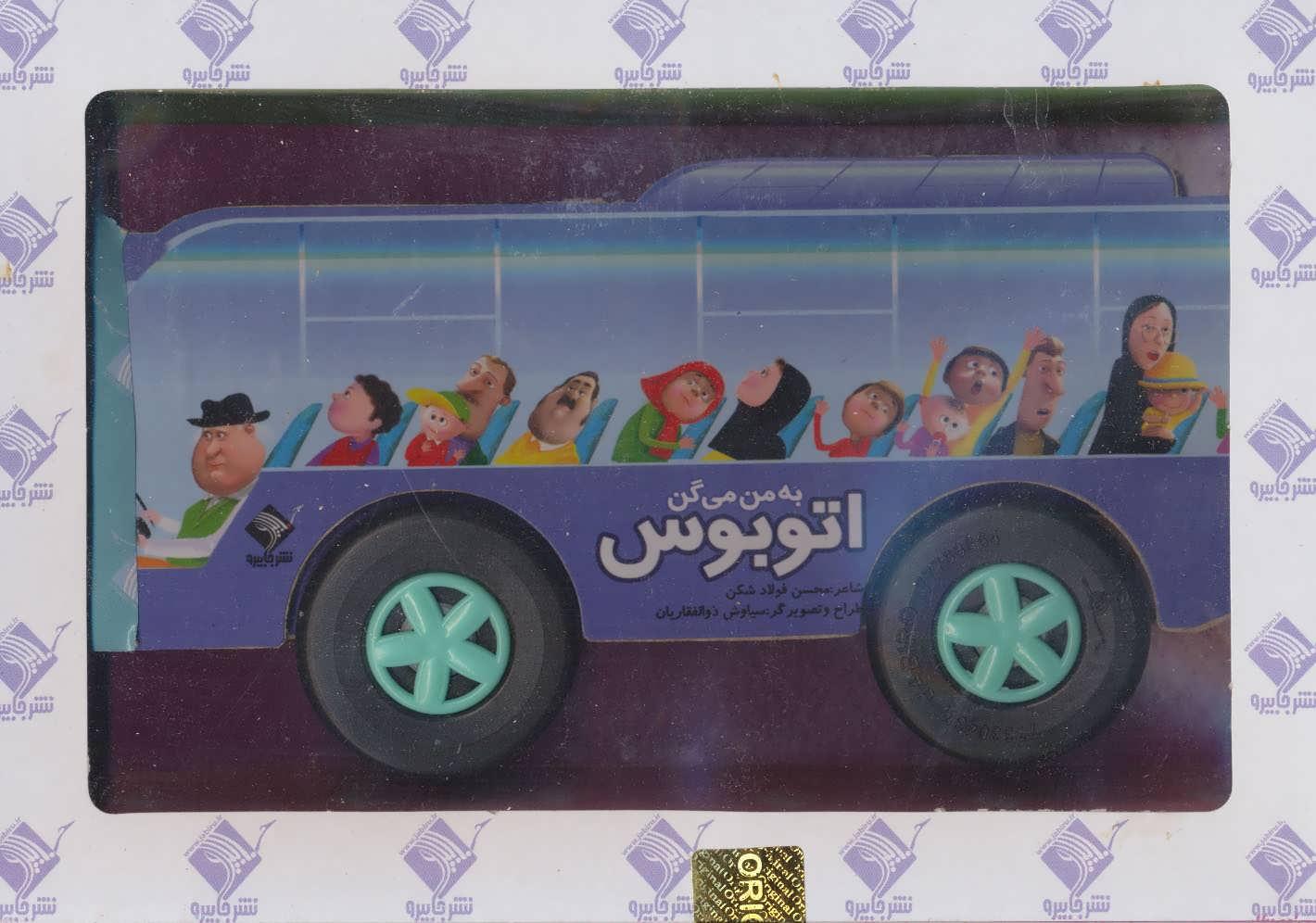 کتاب به من میگن اتوبوس