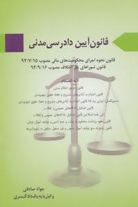 کتاب قانون آیین دادرسی مدنی